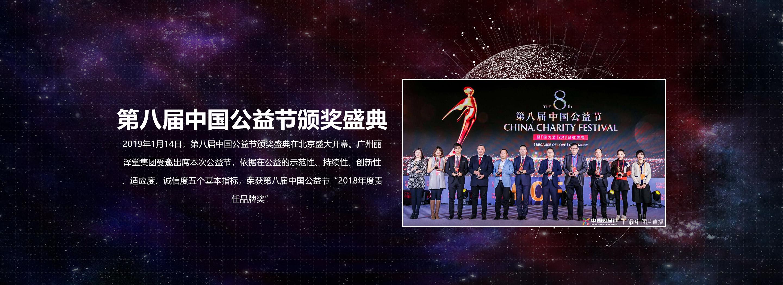 第八届中国公益节-责任品牌